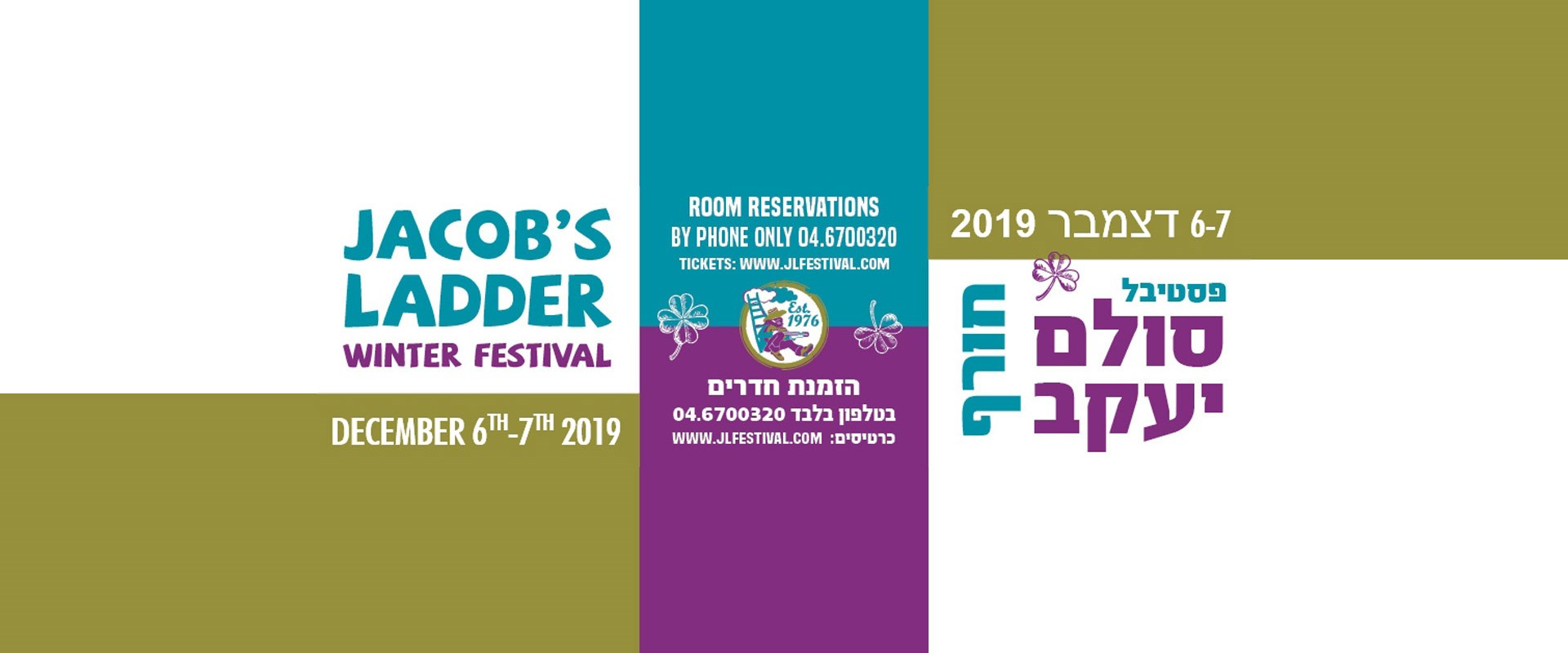 Nof Ginosar Hotel - Jacob's Ladder